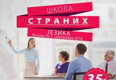 Пријаве до 3. септембра за школу страних језика