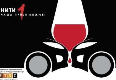 Возачи, нити 1 чаша алкохола прије вожње за безбрижне предстојеће празнике!
