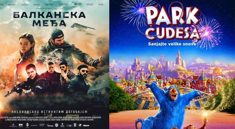 "Вечерас пројекција филмова  ""БАЛКАНСКА МЕЂА"" и ""ПАРК ЧУДЕСА"""