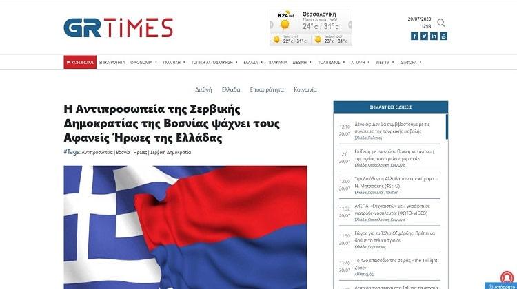 Потрага за невидљивим херојима из Грчке који су спашавали наше грађане
