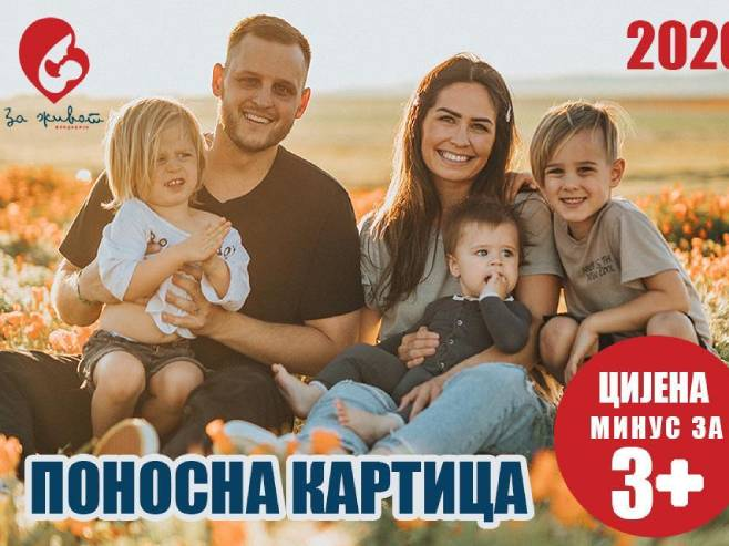 Обавјештење за породице са троје и више дјеце